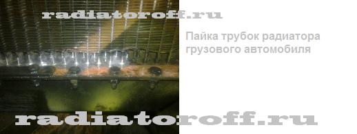 пайка радиатора охлаждения двигателя